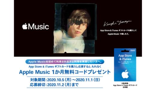 [iTunes] App Store & iTunes ギフトカード購入で Apple Music 無料コードプレゼントキャンペーン|2020年11月1日(日)まで