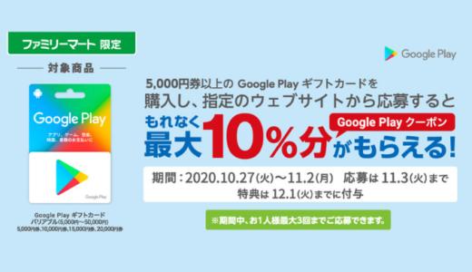 [Google Play] ファミリーマート限定!5,000円以上のGoogle Play ギフトカード購入で最大10%分のGoogle Playクーポンがもらえるキャンペーン|2020年11月2日(月)まで