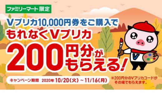 [Vプリカ] ファミリーマート限定!Vプリカ200円分もらえる!キャンペーン|2020年11月16日(月)まで