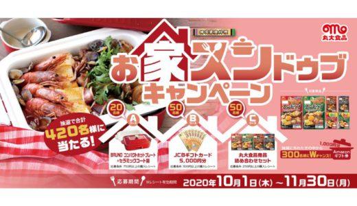 [丸大食品] Amazonギフト券が当たる お家でスンドゥブキャンペーン | 2020年11月30日(月)まで
