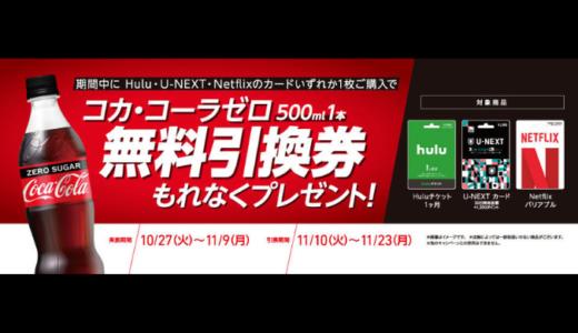 [セブン-イレブン] コカ・コーラゼロ無料券プレゼントキャンペーン   2020年11月9日(月)まで