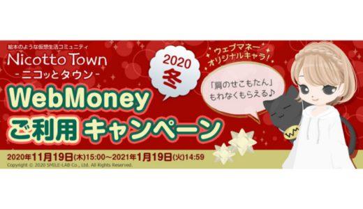 [WebMoney] ニコッとタウン WebMoneyご利用キャンペーン | 2021年1月19日(火)まで