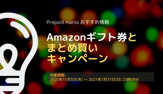 [Amazon.co.jp] まとめ買いで『500ポイント』がもらえる! Amazonギフト券とまとめ買いキャンペーン | 2021年1月31日(日)まで