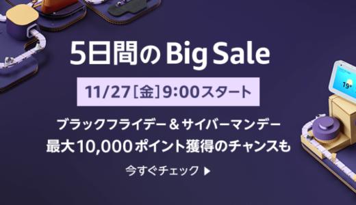 [Amazon.co.jp] 11/27から5日間限定のBig Sale「Amazonブラックフライデー&サイバーマンデー」