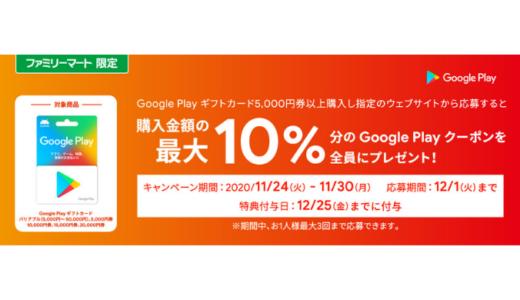 [Google Play] ファミリーマート限定!5,000円以上のGoogle Play ギフトカード購入で最大10%分のGoogle Playクーポンがもらえるキャンペーン|2020年11月30日(月)まで