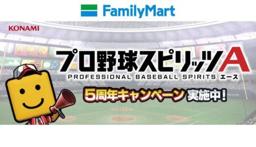 [iTunes] ファミリーマート限定!  App Store & iTunes ギフトカード 購入で、プロ野球スピリッツA エナジーがもらえるキャンペーン | 2020年12月3日(木)まで