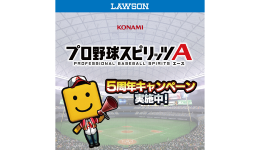 [iTunes] ローソン限定!  App Store & iTunes ギフトカード 購入で、プロ野球スピリッツA エナジーがもらえるキャンペーン | 2020年12月3日(木)まで