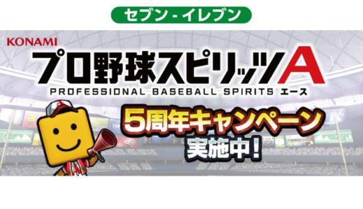 [iTunes] セブン-イレブン限定!  App Store & iTunes ギフトカード 購入で、プロ野球スピリッツA エナジーがもらえるキャンペーン | 2020年12月3日(木)まで