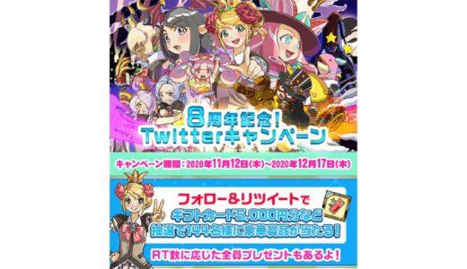 [ガンホー] Amazonギフト券が当たる!  ケリ姫スイーツ 8周年記念!Twitterキャンペーン | 2020年12月17日(木)まで