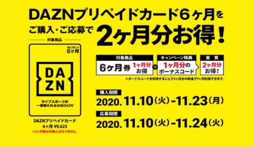 [DAZN] ローソン限定!DAZNプリペイドカード購入・応募でボーナスコードプレゼント!|2020年11月23日(月)まで
