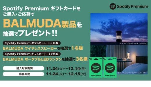 [Spotify Premium] ローソン限定! Spotify Premium ギフトカード購入・応募で大人気ワイヤレススピーカーが当たるキャンペーン | 2020年12月14日(日)まで