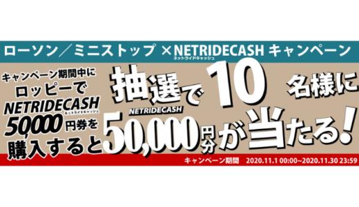 [NetRideCash] ローソン・ミニストップ限定!NetRideCash50,000円分が当たるキャンペーン 2020年11月30日(月)まで