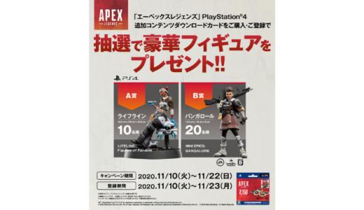 [Apex Legends] セブン-イレブン限定!Apex Legends™️(エーペックスレジェンズ)  ダウンロードカードで豪華商品プレゼントキャンペーン | 2020年11月22日(日)まで