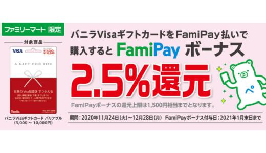 [バニラVisa] ファミリーマート限定! バニラVisaギフトカード ボーナス還元キャンペーン | 2020年12月28日(月)まで
