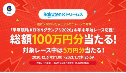 [BitCash] Kドリームス「平塚競輪 KEIRINグランプリ2020」&年末年始レース応援!総額100万円分当たる!|2021年1月7日(木)23:59まで