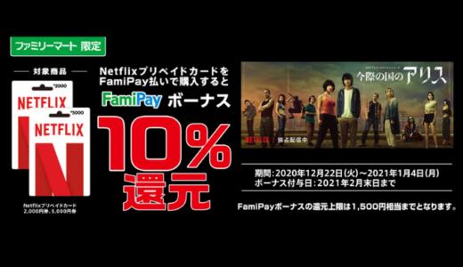 [ファミリーマート] Netflixプリペイドカードキャンペーン | 2021年1月4日(月)まで