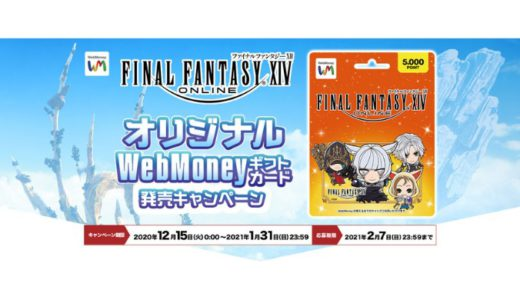 [WebMoney] FINAL FANTASY XIV オリジナルWebMoneyギフトカード 発売キャンペーン|2021年1月31日(日)23:59まで