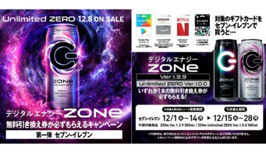 [ZONe エナジードリンク] セブン‐イレブン限定!対象のギフトカード購入で ZONe エナジードリンクを全員にプレゼント!