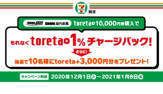 [DMM競輪] セブン-イレブン限定!toreta+ 3,000円分が当たる!キャンペーン|2021年1月8日(金)まで