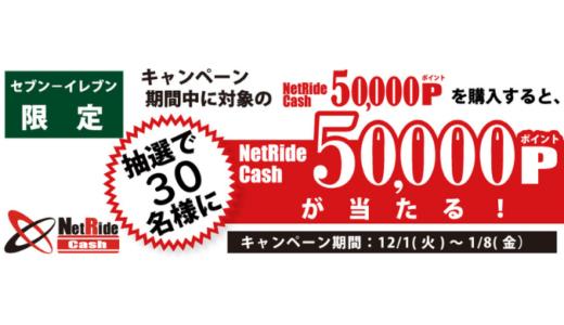 [NetRideCash] セブン-イレブン限定!NetRideCash50,000Pが当たるキャンペーン|2021年1月8日(金)まで