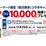 [Amazon ギフト券] Amazonギフト券10,000円分が当たる!  ファミリーマート限定「弥次喜多」コラボデザインカード発売 SNSプレゼントキャンペーン | 2021年1月25日(月)まで