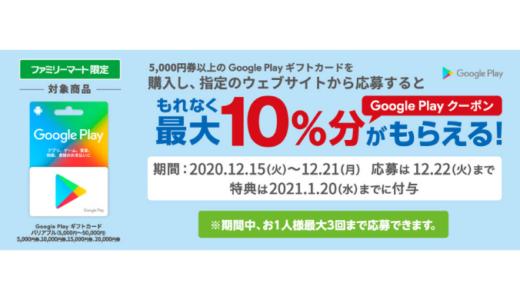 [Google Play] ファミリーマート限定!5,000円以上のGoogle Play ギフトカード購入で最大10%分のGoogle Playクーポンがもらえるキャンペーン|2020年12月21日(月)まで