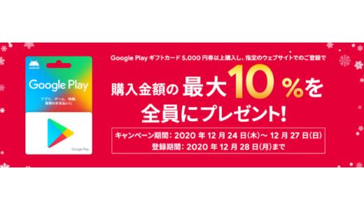 [Google Play] セブン‐イレブン限定!5,000円以上のGoogle Play ギフトカード購入で最大10%分のGoogle Playクーポンがもらえるキャンペーン|2020年12月27日(日)まで