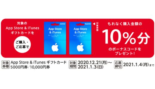 [iTunes] App Store & iTunes ギフトカード 5000/10000購入で10%分のボーナスプレゼントキャンペーン|2021年1月3日(日)まで