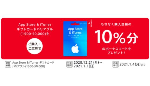 [iTunes] App Store & iTunes ギフトカード バリアブル(1500-50,000)購入で10%分のボーナスプレゼントキャンペーン|2021年1月3日(日)まで