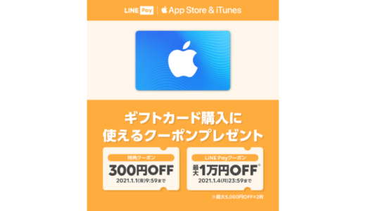 [LINE Pay] App Store & iTunes ギフトカード購入で使える!最大10,000円分の割引クーポンプレゼント | 2021年1月4日(月)まで