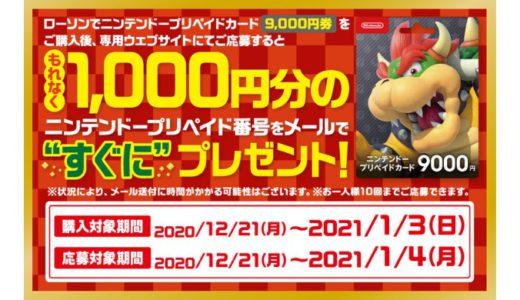 [ニンテンドープリペイドカード] ローソン限定! ニンテンドープリペイドカード購入で1,000円分のボーナスプレゼントキャンペーン | 2021年1月3日(日)まで