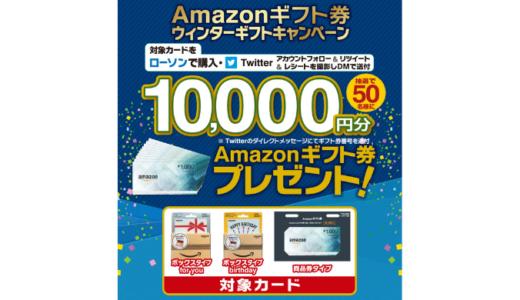 [Amazon ギフト券] ローソン限定!Amazonギフト券が当たる!  Twitterプレゼントキャンペーン | 2021年1月4日(月)まで