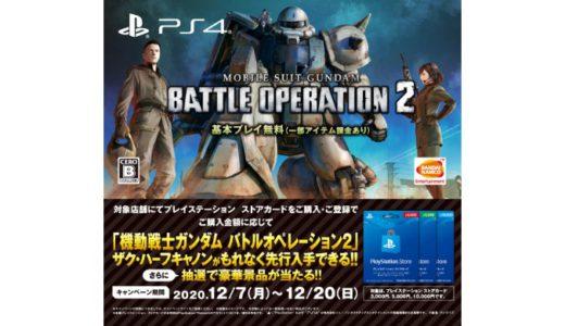 [PS4] 「機動戦士ガンダム バトルオペレーション2」MSがもれなく先行入手できるキャンペーン | 2020年12月20日(日)まで