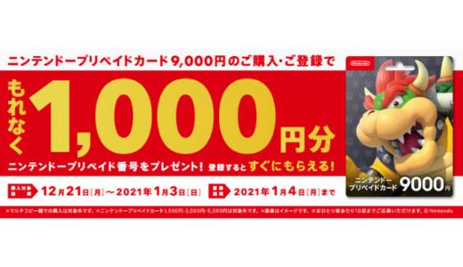 [ニンテンドープリペイドカード] セブン-イレブン限定! ニンテンドープリペイドカード購入で1,000円分のボーナスプレゼントキャンペーン|2021年1月3日(日)まで
