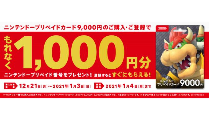カード キャンペーン プリペイド 2020 ニンテンドー