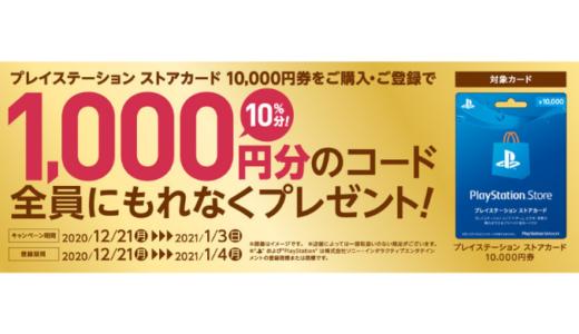 [プレイステーション ストアカード] セブン‐イレブン限定!プレイステーション ストアーカード1,000円分コードプレゼント|2021年1月3日(日)まで