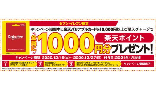 [楽天ポイントギフトカード] セブン-イレブン限定!全員に楽天ポイント1,000円分プレゼントキャンペーン|2020年12月27日(日)まで