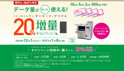 [IIJmio] セブン‐イレブン限定!データ量がもっと使える!IIJmioクーポンカード/デジタル20%増量キャンペーン|2021年1月8日(金)まで