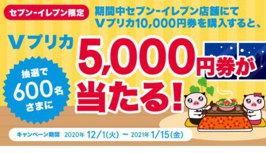[Vプリカ] セブン-イレブン限定!Vプリカ5,000円券が当たる!キャンペーン|2021年1月15日(金)まで
