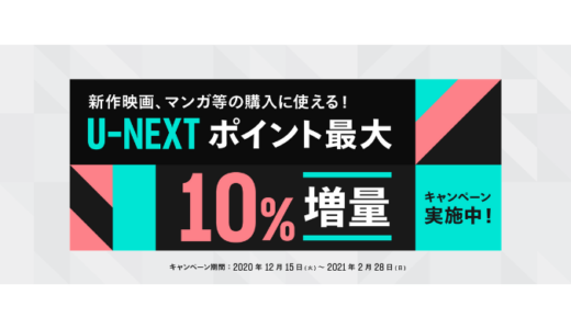 [U-NEXT] ポイント最大10%増量キャンペーン|2021年2月28日(日)まで