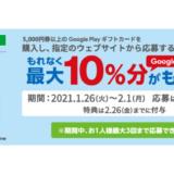 [Google Play] ファミリーマート限定!5,000円以上のGoogle Play ギフトカード購入で最大10%分のGoogle Playクーポンがもらえるキャンペーン|2021年2月1日(月)まで