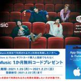 [iTunes] App Store & iTunes ギフトカード購入で Apple Music 無料コードプレゼントキャンペーン|2021年2月21日(日)まで