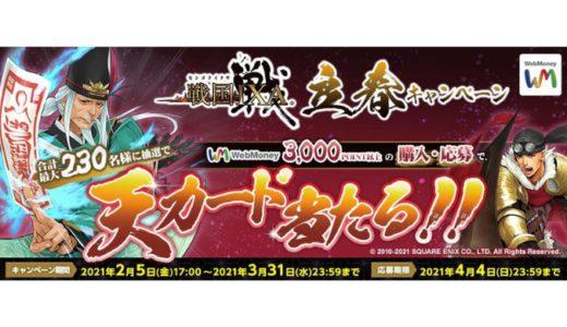 [WebMoney] WebMoney 戦国IXA立春キャンペーン | 2021年3月31日(水)まで