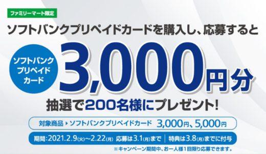 [ソフトバンクプリペイドカード] ファミリーマート限定! 3,000円分のソフトバンクプリペイドカードコードが当たるキャンペーン|2021年2月22日(月)まで