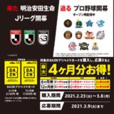 [DAZN] ファミリーマート限定!DAZNプリペイドカード購入・応募でボーナスコードプレゼント!|2021年3月8日(月)まで