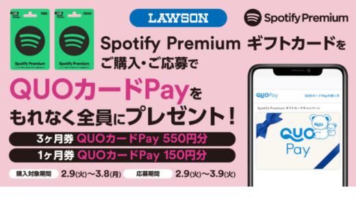 [Spotify Premium] ローソン限定! Spotify Premium ギフトカード購入・応募でQUOカードPayが貰える! | 2021年3月9日(火)まで