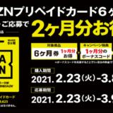 [DAZN] ローソン限定!DAZNプリペイドカード購入・応募でボーナスコードプレゼント!|2021年3月8日(月)まで
