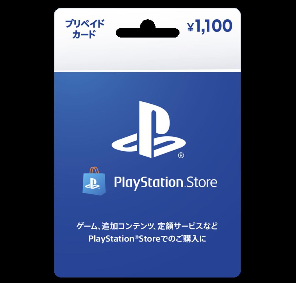 プレイステーション ストアカード1,100円券