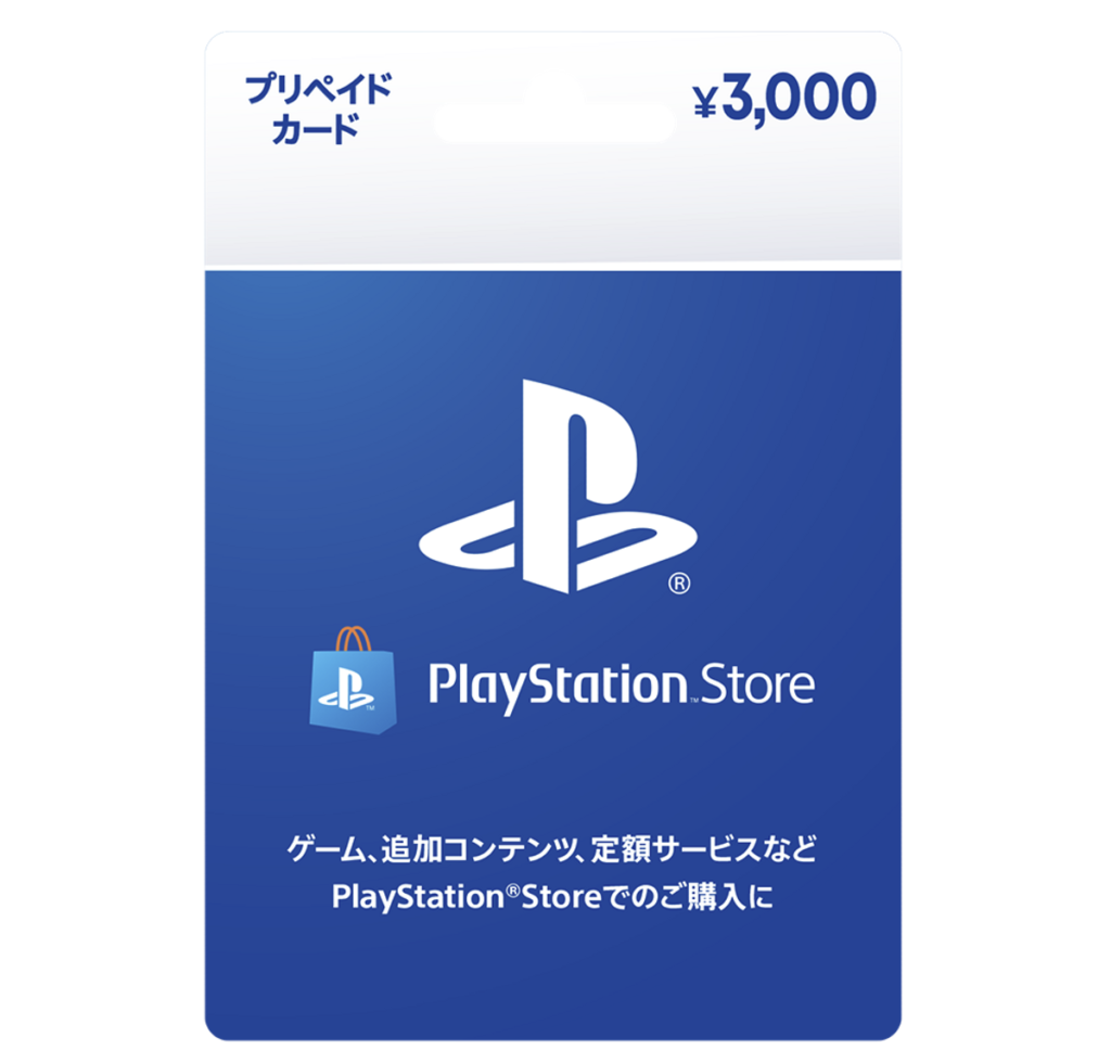 プレイステーション ストアカード3,000円券