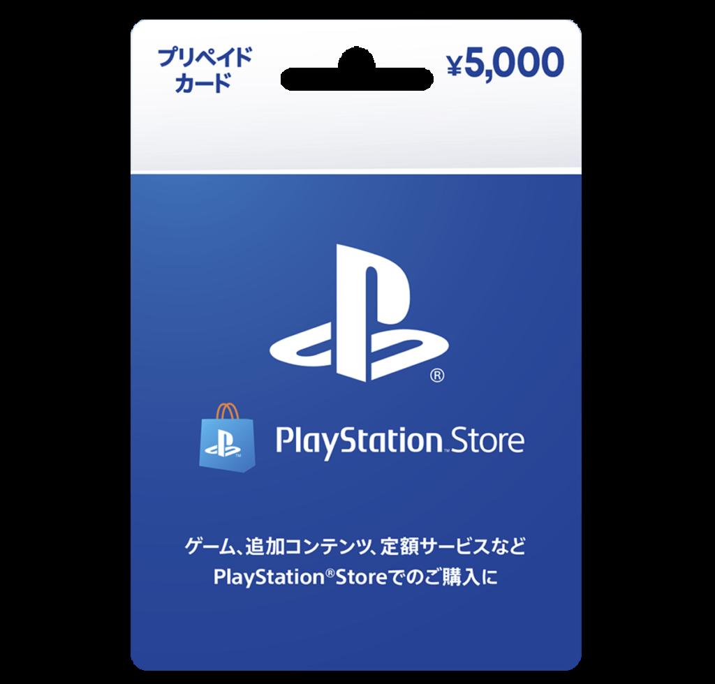 プレイステーション ストアカード5,000円券